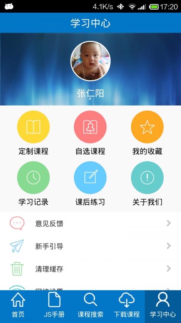 珠峰JS学堂软件截图2