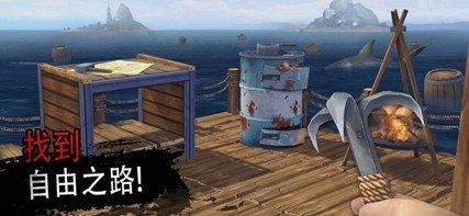 木筏探险海上生存软件截图2