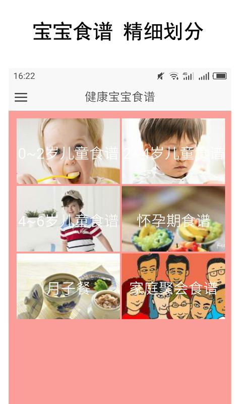 儿童食谱宝宝辅食软件截图0
