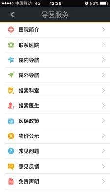 宜兴人医软件截图2
