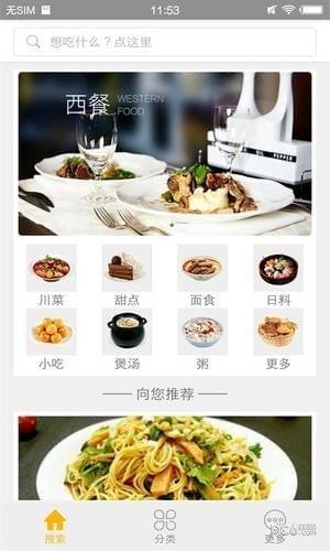 熊猫美食菜谱