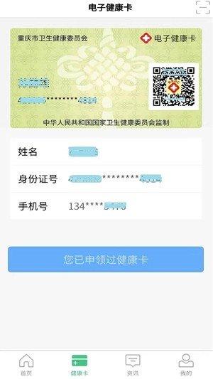 重庆12320健康信息服务云平台
