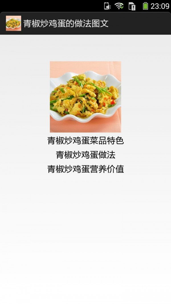 青椒炒鸡蛋的做法图文软件截图1