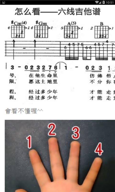 吉他乐理自学软件截图3