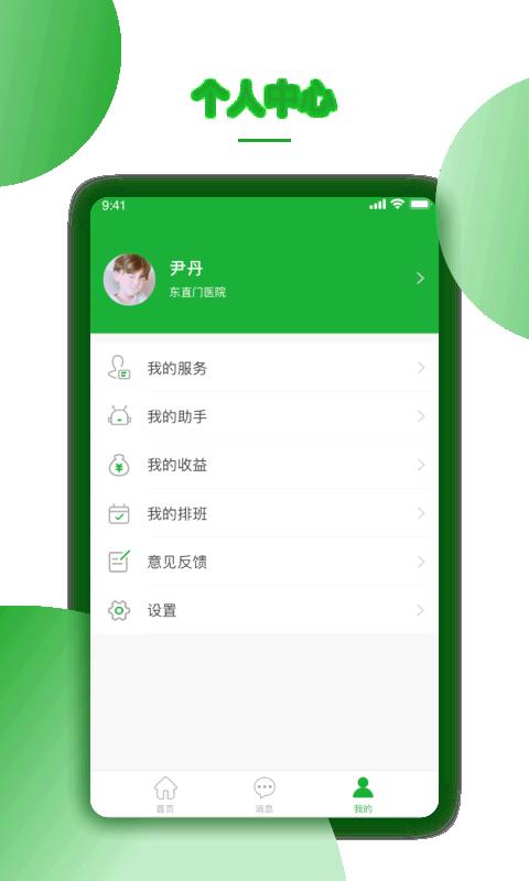 京典思塾医生版软件截图3