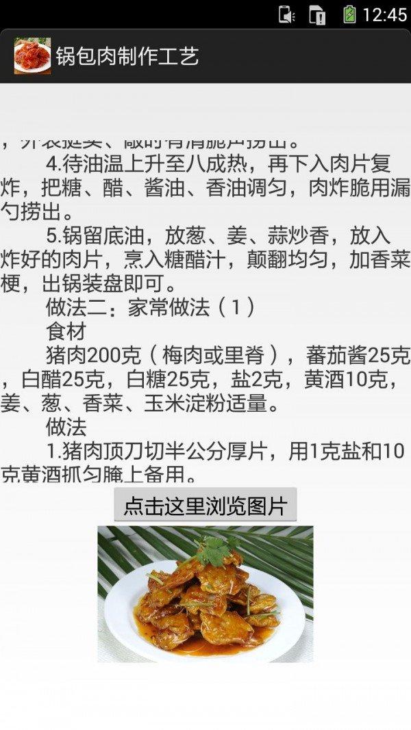 锅包肉的做法图文软件截图3