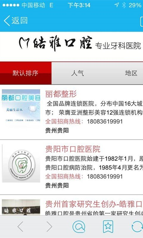 贵州口腔软件截图3