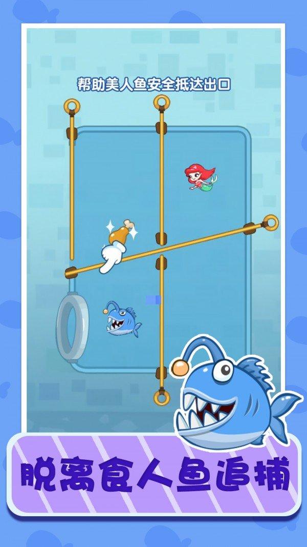 解救美人鱼软件截图3