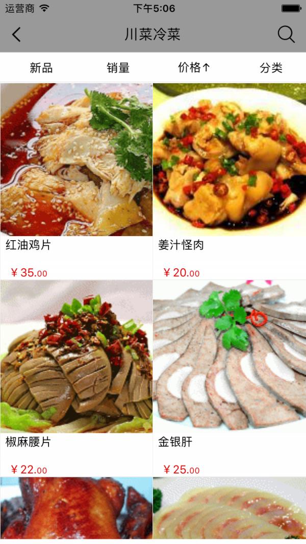 四川餐饮网软件截图2