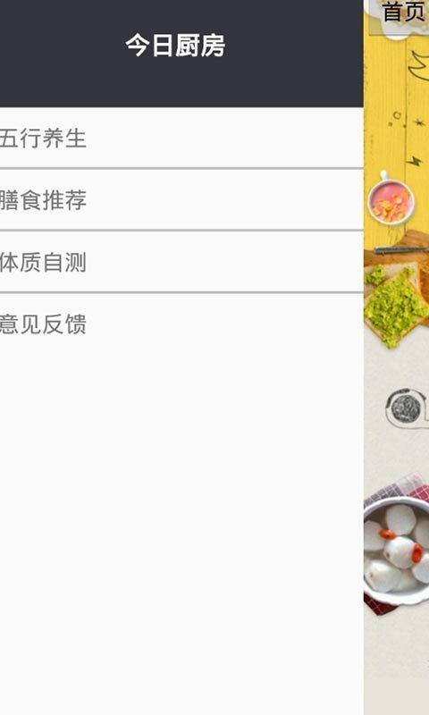 今日厨房软件截图2