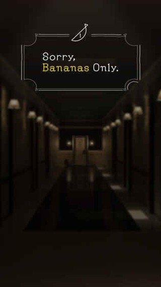 香蕉逃脱软件截图0