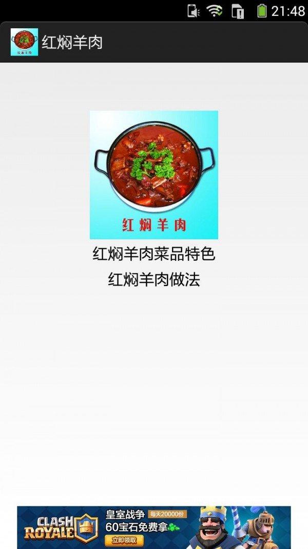 红焖羊肉软件截图0