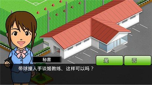 欢乐足球A