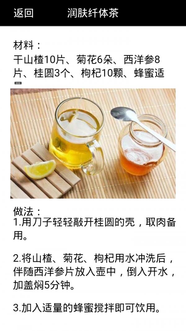 春季茶饮软件截图2