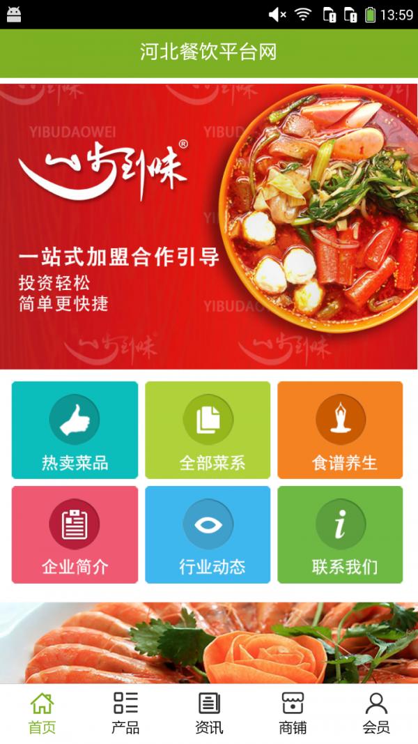 河北餐饮平台网