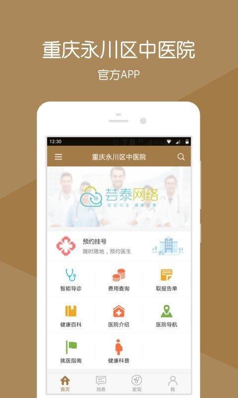 重庆永川区中医院软件截图0