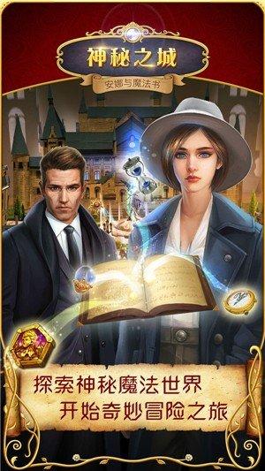 神秘之城安娜与魔法软件截图3