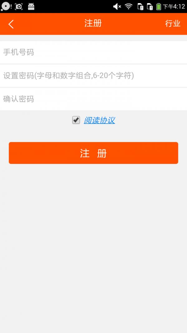 锦州烧烤软件截图3