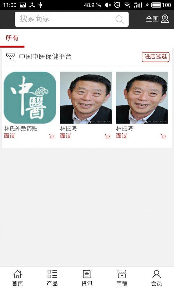 中医保健平台