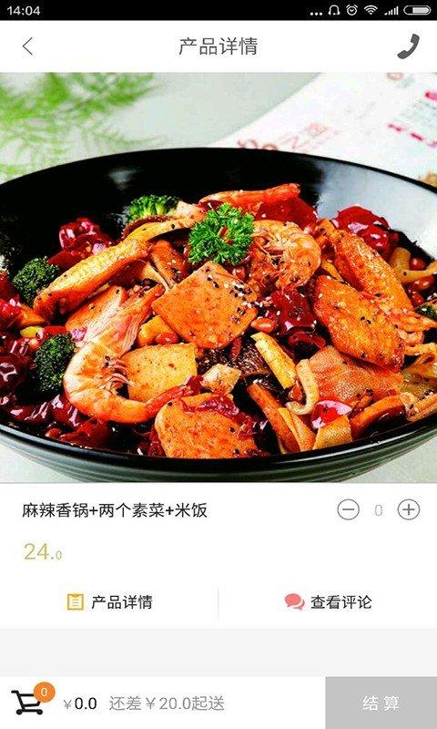 妙味菜软件截图1