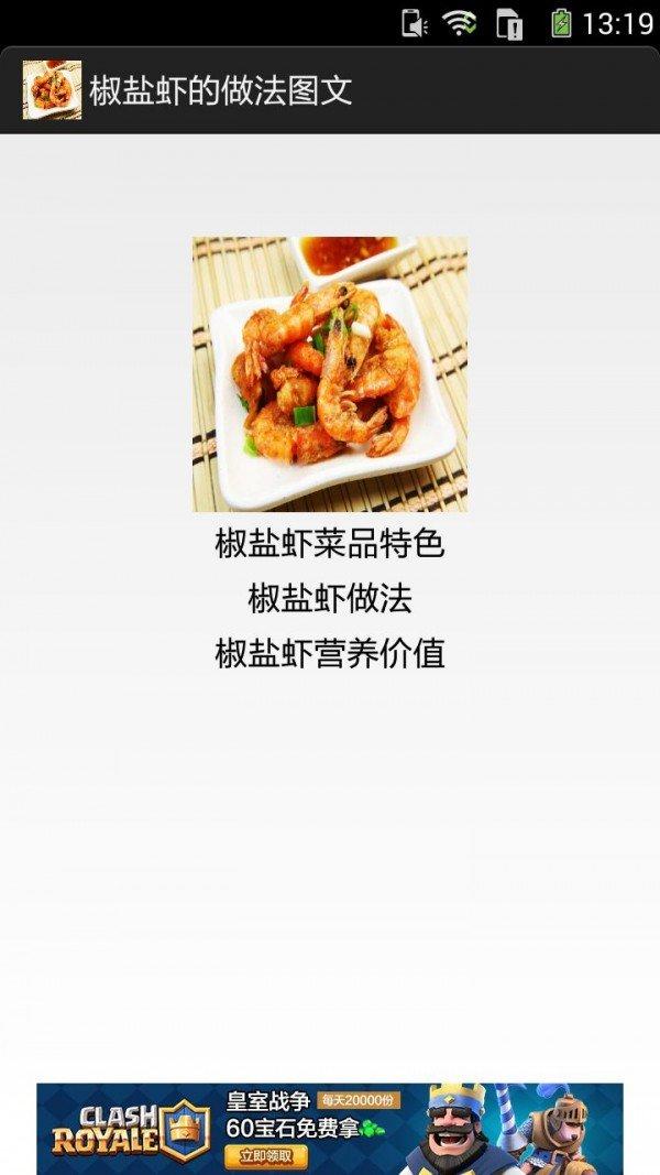 椒盐虾的做法图文软件截图0