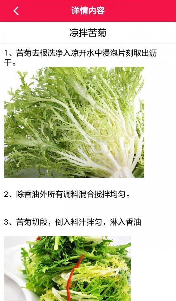 美食中国软件截图3