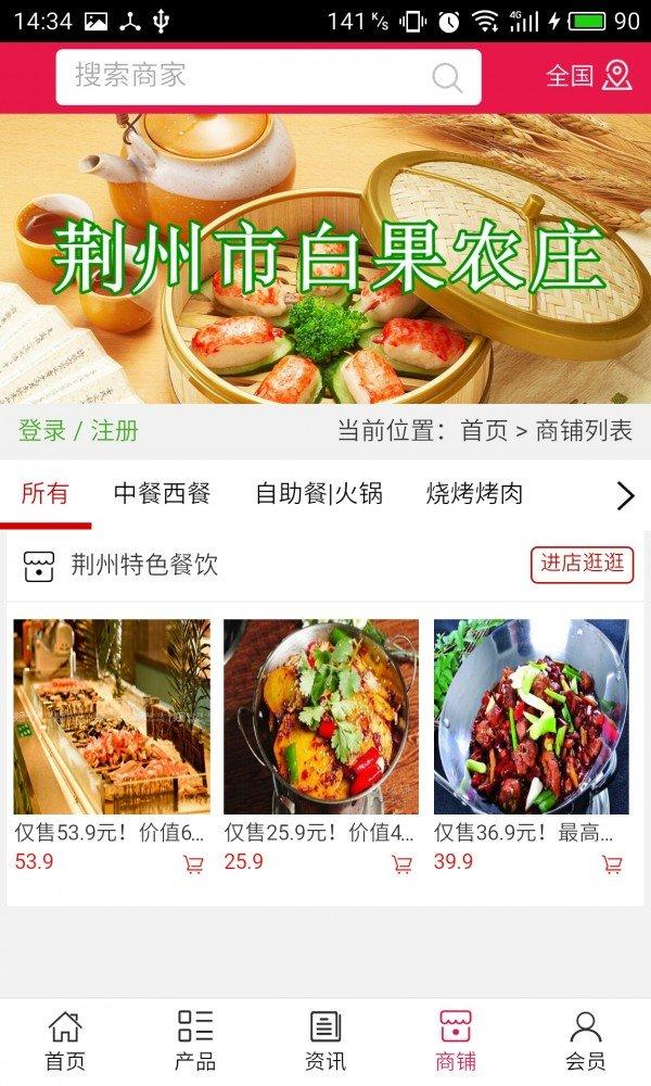 荆州特色餐饮软件截图3
