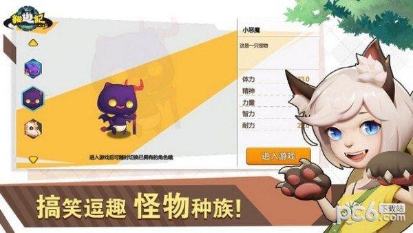 猫游记软件截图3