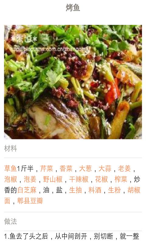 美食菜谱宝典软件截图3