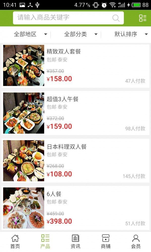 泰安餐饮美食网软件截图1