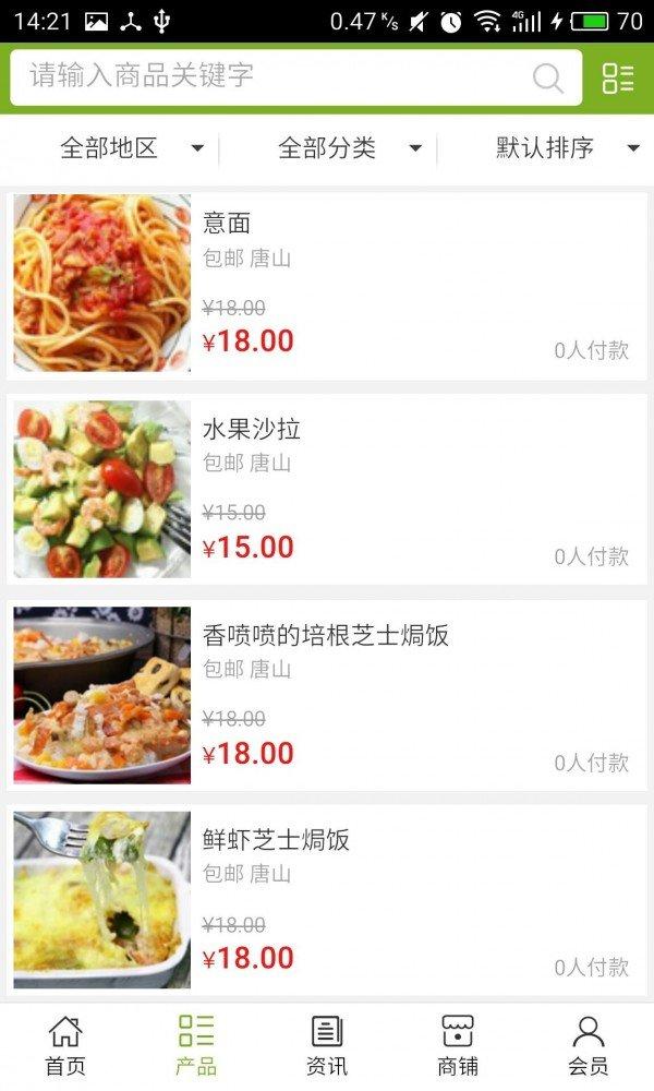 河北美食快餐平台