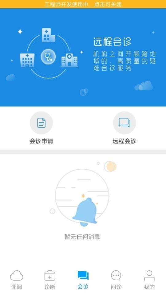 医网云医生软件截图2