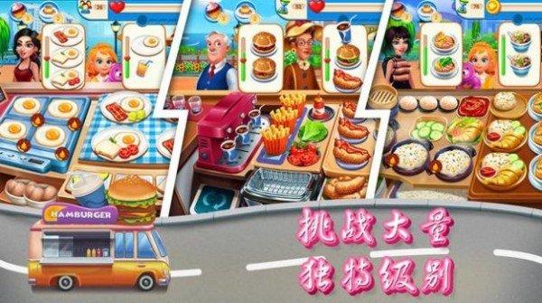 餐车快餐店软件截图2