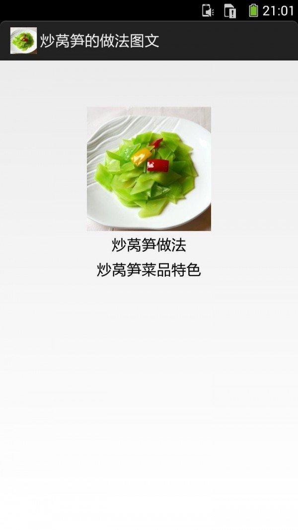 炒莴笋的做法图文软件截图1