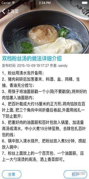 老上海经典菜谱软件截图0