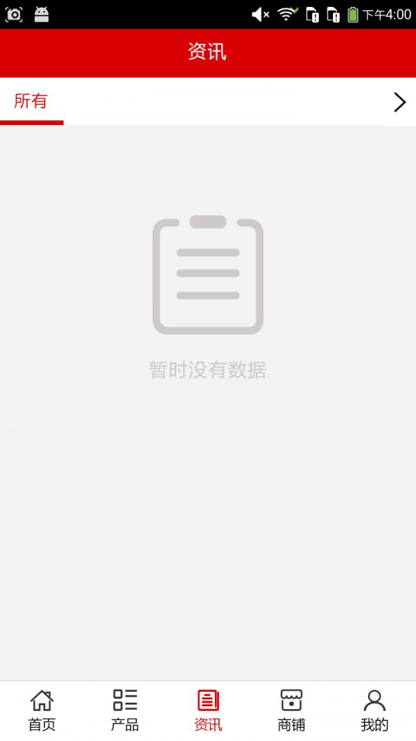 宜昌餐饮美食软件截图1