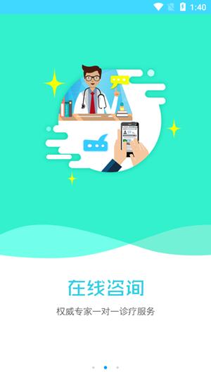 金华泽医疗医生端软件截图2