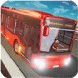 巴士模拟驾驶3D版