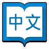 瀚评汉英词典精简版软件截图0