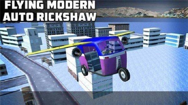 现代飞车软件截图3