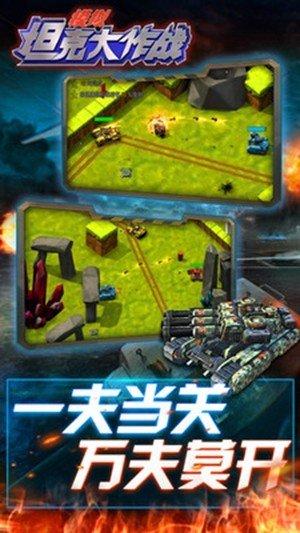 模拟坦克大作战