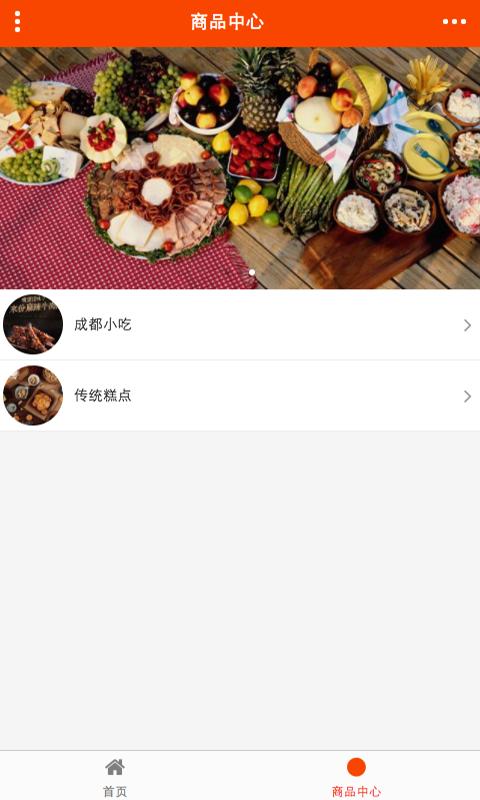 成都餐饮娱乐软件截图1