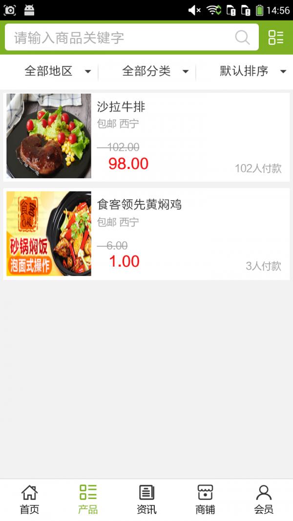 青海餐饮美食网