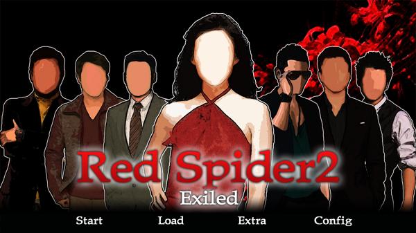 红蜘蛛2流亡