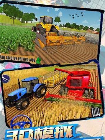 农场拖拉机驾驶软件截图0