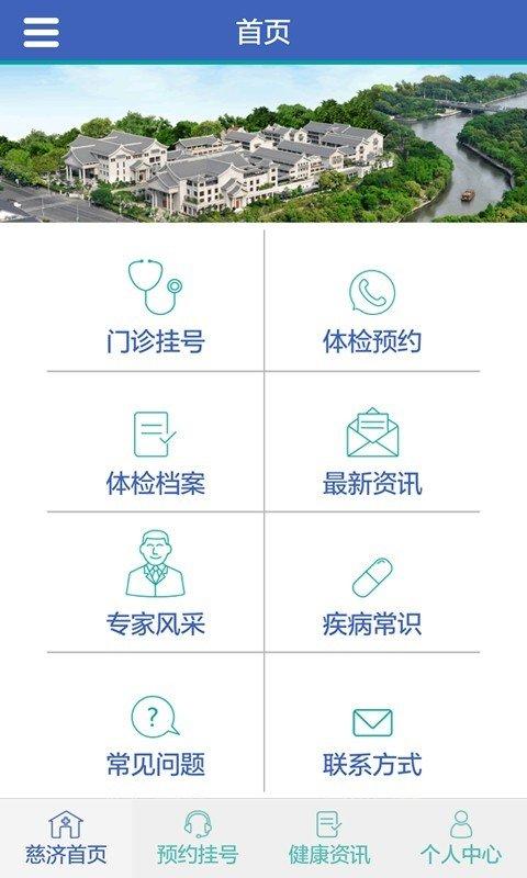 慈济医疗软件截图1