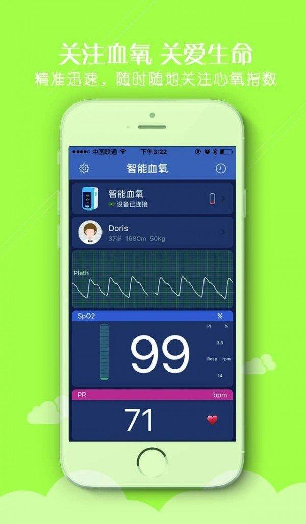 氧心宝软件截图3