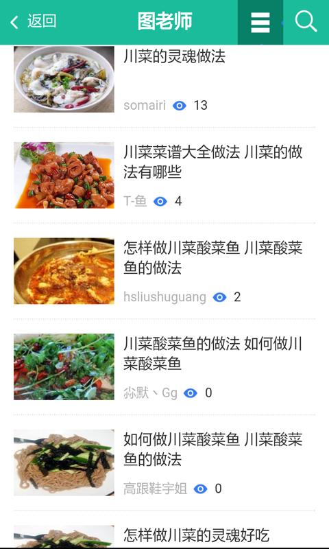 韩国料理食谱软件截图2