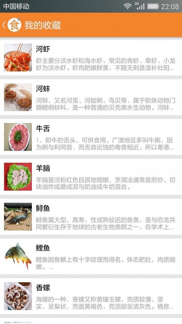 食材宝典软件截图3