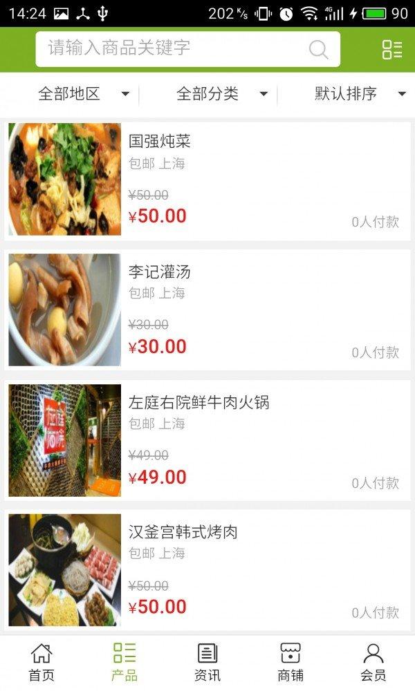 上海餐饮商城软件截图1